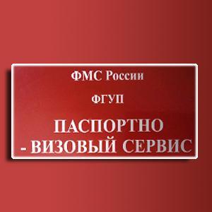 Паспортно-визовые службы Верхних Кигов