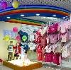 Детские магазины в Верхних Кигах